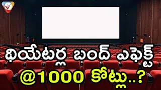 South Theatres Bandh May Effect All Big Movie Releases || Theatres Bandh Effect Is 1000 Crores | NSE