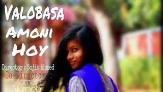 Bangli new short film Valobasa Amoni Hoy (ভালোবাসা এমনই হয়)