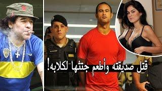 أشهر لاعبي كرة القدم الذين إرتكبوا جرائم وحُكم عليهم بالسجن | منهم نجم تشيلسي ومارادونا !