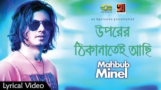 Uporer Thikanatei Achi By Mahbub Minel | Album Eki Brinte | Official lyrical Video