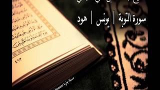 سورة التوبة   يونس   هود   بصوت القارئ الشيخ   أحمد العجمي