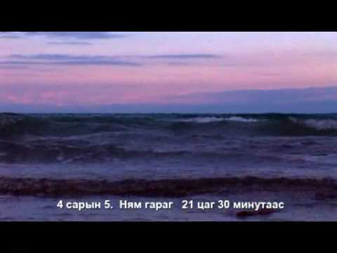 Mongols in search of Mongols: Huh nuur - Qinghai Lake (TV promo)