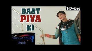 ✓ BAAT PIYA KI   Pardeep Kadyan, Pooja Hooda   New Haryanvi Songs Haryanavi 20