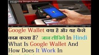 What Is Google Wallet Balance In Hindi/Urdu
