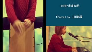 Loser(米津玄師)/Covered by 三田結菜