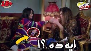 المش ممكن | ازاي المشهد ده اتعرض على التلفيزيون .؟!