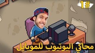 لعبة بيوديباي   محاكي اليوتيوب للموبايل !