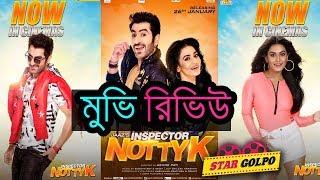 ইন্সপেক্টর নোটটিকের মুভি রিভিউ ! Inspector Notty K Movie Review Jeet | Nusrat Faria | Bengali Movie
