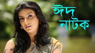 রিভার্স সুইং (Reverse sewing)| Eid Natok 2017 | Ft.Sadia Islam Mou | Bangla Natok