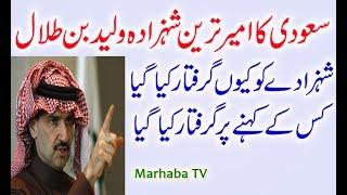 Saudi Arabia Prince Waleed Bin Talal Arrested Urdu Hindi Video