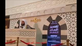 الحوار بين إبراهيم عليه السلام و نمرود   الشيخ محمد العريفي