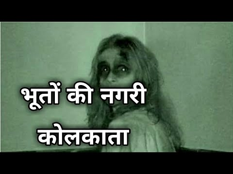Xxx Mp4 Most Haunted Places In Kolkata Haunted Places Calcutta Horror Places In Kolkata Kolkata Bhoot 3gp Sex