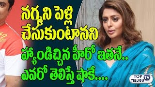 Unknown Facts Behind Nagma Marriage   Nagma and Sarath Kumar Relation   Radhika   Top Telugu TV