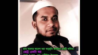Bangla Gozol - Chotto Ekta Ghor  - Md  Robiul Islam
