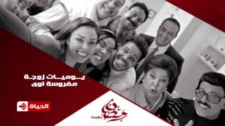 برومو (4) مسلسل يوميات زوجه مفروسة أوي - رمضان 2015 | Official Trailer