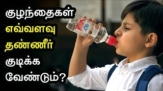 How Much Water Should a Child Drink a Day?  - Tamil Health Tips