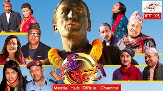 Ulto Sulto, Episode-49, 30-January-2019, By Media Hub Official Channel