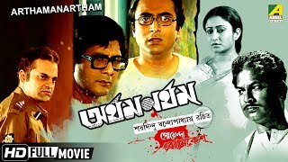 Arthamanartham | অর্থমনর্থম | Goyenda Byomkesh | Detective Bengali Movie