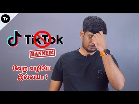Xxx Mp4 TikTokக்கு சங்கு ஊதியச்சா உண்மை நிலவரம் என்ன TikTok Banned 3gp Sex