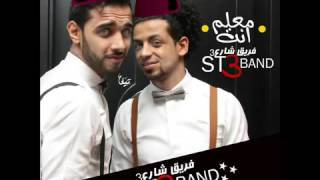 مهرجان انت معلم 2015   فريق شارع 3   بدر و ترك   توزيع توينز   YouTube