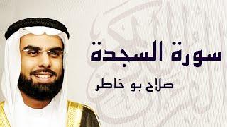 القرآن الكريم بصوت الشيخ صلاح بوخاطر لسورة السجدة