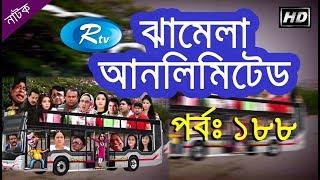 Jhamela Unlimited (Ep-188) | ঝামেলা আনলিমিটেড । Rtv Drama Serial | Rtv