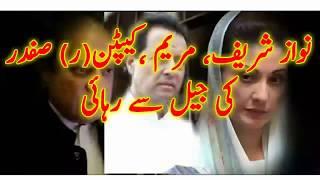 Nawaz Sharif & Maryam Nawaz Are Releasing Soon From Adiala Jail | Sharif Family Appeal In High Court