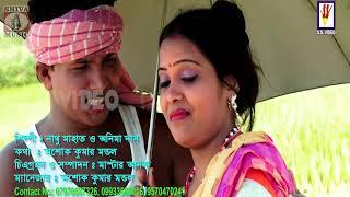 আমার জমিন চাস কোরে -   New HD Purulia Video Song 2017 | Amar Jomin Chas Kore | Bengali/ Bangla Song