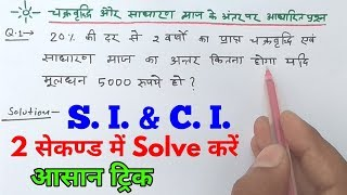 SI CI SHORT TRICK IN HINDI MEDIUM || Simple & Compound Interest || Si & Ci 2 & 3 year difference