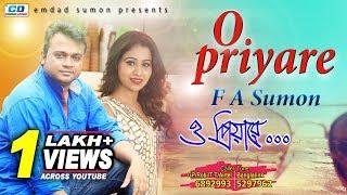 O Priya Re | FA Sumon | FA Pritom | Sajeeb | Lyrical Video | Bangla New Song | 2017
