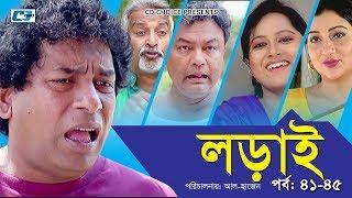 Lorai | Episode 41-45 | Mosharrof Karim | Richi Solaiman | Arfan Ahmed | Nadia | Bangla Comedy Natok