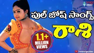 Raasi Full Josh Video Songs - Telugu All Time Super Hit Video Songs - 2016