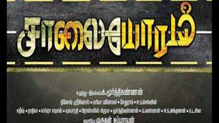 Latest Tamil Cinema SALAIYORAM Audio Launch | Pandiarajan nostalgic moments with MGR