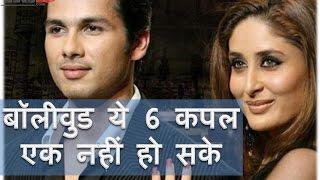 6 कपल एक नहीं हो सके   Bollywood Celebs (Actors) Love Story   YRY18.COM   Hindi