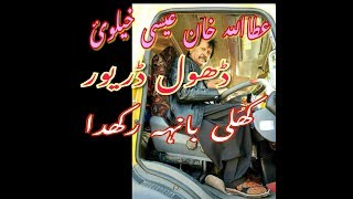 Dhol Driver Khuli Banh Rakhda By ||Attaullah Khan Essakhailvie || RGH Vol 28 ||