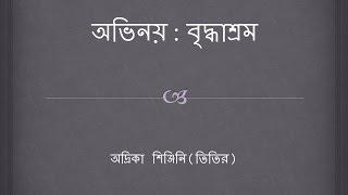 Briddhashram by Titir @ Suryakiran Durgotsav 2010