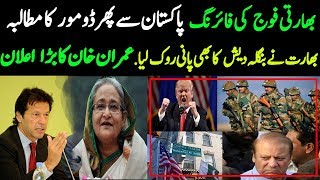 ALIF NAMA Latest Headlines | Imran khan big announcement about IMF , Pakistan India Bangladesh news