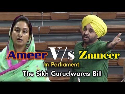 Bhagwant Mann V/s Harsimrat Kaur Badal   The Sikh Gurudwaras Bill (Amendment)