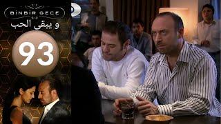 مسلسل و يبقى الحب   الحلقة 93