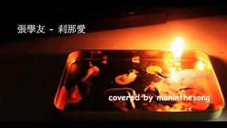 張學友 - 剎那愛 covered by maninthesong.wmv