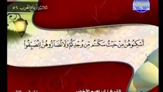 سورة الطلاق الشيخ إبراهيم الأخضر