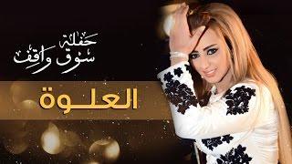 Zina Daoudia - Al Alwa (Souq Waqif) | زينة الداودية - العلوة (مهرجان سوق واقف) | 2016