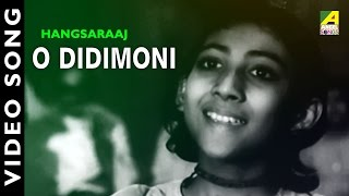 O Didimoni | Hangsaraaj | Bengali Movie Video Song | Babul Gaan | Arati Mukherjee Song