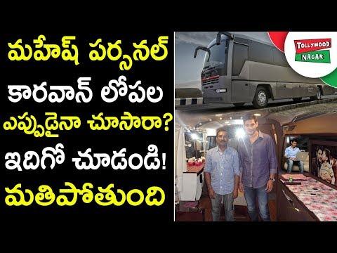 Xxx Mp4 Unknown And Interesting Facts About Mahesh Babu Luxurious Caravan Mahesh Shoot Caravan Details 3gp Sex