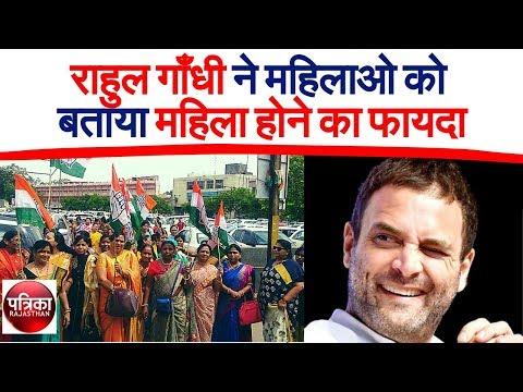 Xxx Mp4 Rajasthan Election 2018 राहुल गाँधी ने महिलाओ को बताया महिला होने का फायदा Patrika News 3gp Sex