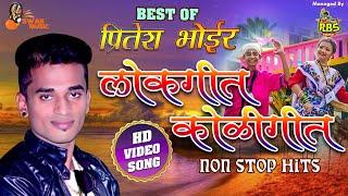 Best Of Pritesh Bhoir 2018 | Pritesh Bhoir Top Songs 2018 | Pritesh Bhoir  Nonstop 2018