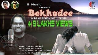 Bekhudee | Bhasijiba Khushi Tora | Humane Sagar | Odia Sad Song