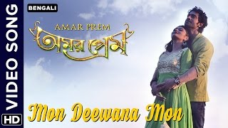 Mon Deewana Mon Video Song | Amar Prem Bengali Movie 2016