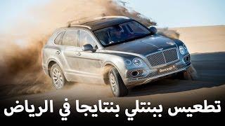 تجربة تطعيس بسيارة بنتلي بنتايجا الجديدة في مدينة الرياض