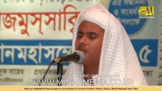 Hafiz Nazmus Sakib | Azmot-e-Quran Mahfil | Waterlily, London | 27 July 2015
